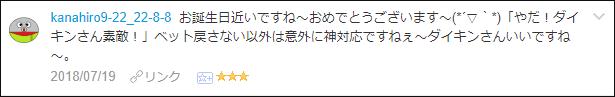 f:id:necozuki299:20180719210006p:plain