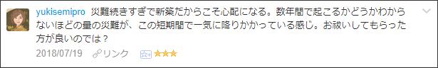 f:id:necozuki299:20180719210012p:plain