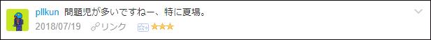 f:id:necozuki299:20180721035700p:plain