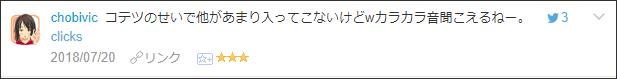 f:id:necozuki299:20180721035711p:plain