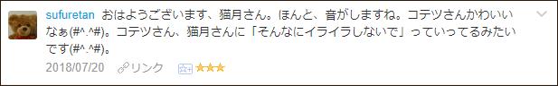 f:id:necozuki299:20180721035721p:plain