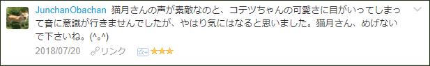 f:id:necozuki299:20180721035728p:plain