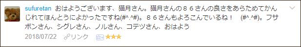 f:id:necozuki299:20180722230103p:plain