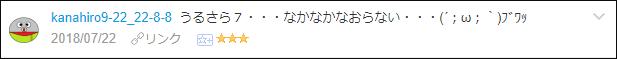 f:id:necozuki299:20180722230105p:plain