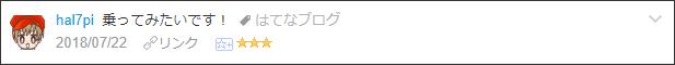 f:id:necozuki299:20180722230111p:plain