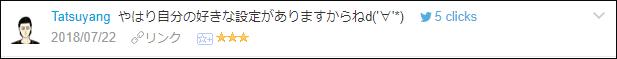 f:id:necozuki299:20180722230119p:plain