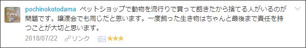 f:id:necozuki299:20180723202141p:plain