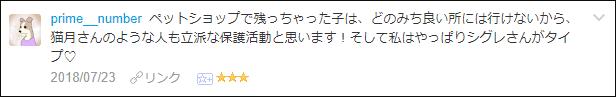 f:id:necozuki299:20180723202144p:plain