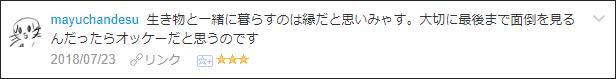 f:id:necozuki299:20180723202147p:plain