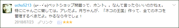 f:id:necozuki299:20180723202153p:plain