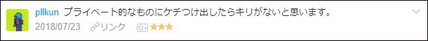 f:id:necozuki299:20180723202159p:plain