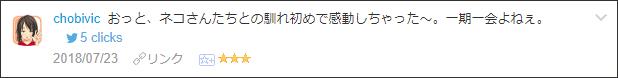 f:id:necozuki299:20180723202206p:plain