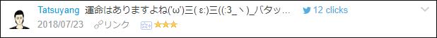 f:id:necozuki299:20180723202212p:plain