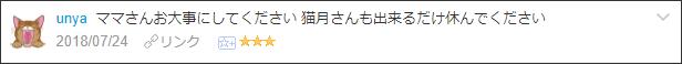f:id:necozuki299:20180725020839p:plain