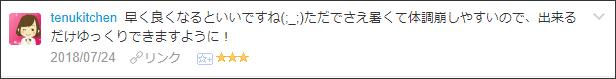 f:id:necozuki299:20180725020842p:plain