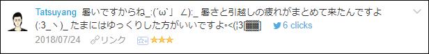 f:id:necozuki299:20180725020845p:plain