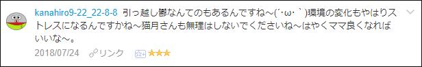 f:id:necozuki299:20180725020847p:plain