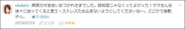 f:id:necozuki299:20180725020853p:plain