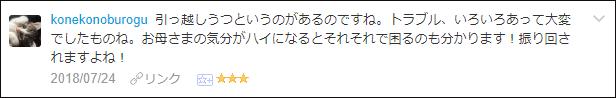 f:id:necozuki299:20180725020856p:plain