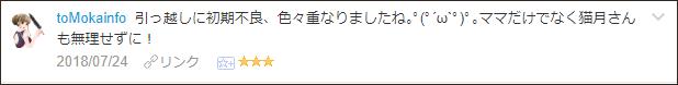 f:id:necozuki299:20180725020859p:plain
