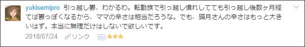 f:id:necozuki299:20180725020901p:plain