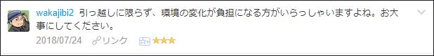 f:id:necozuki299:20180725020904p:plain