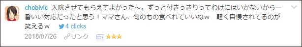 f:id:necozuki299:20180726110719p:plain