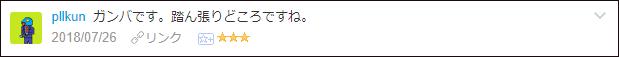 f:id:necozuki299:20180727134912p:plain