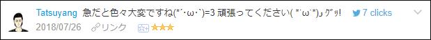 f:id:necozuki299:20180727134922p:plain