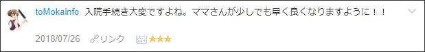f:id:necozuki299:20180727134923p:plain