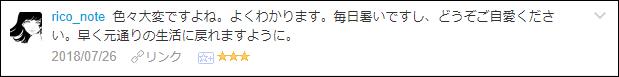 f:id:necozuki299:20180727134929p:plain
