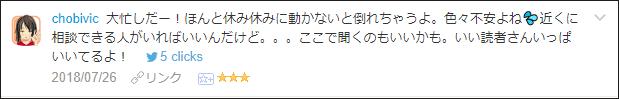 f:id:necozuki299:20180727134935p:plain