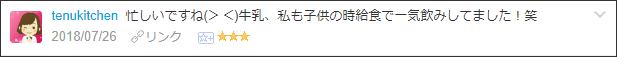 f:id:necozuki299:20180727134945p:plain