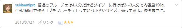 f:id:necozuki299:20180728153100p:plain