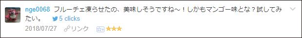 f:id:necozuki299:20180728153106p:plain