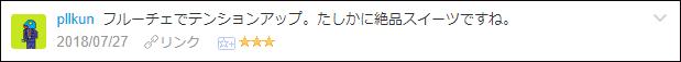 f:id:necozuki299:20180728153110p:plain