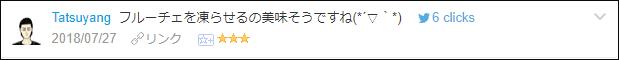 f:id:necozuki299:20180728153116p:plain