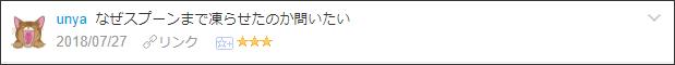 f:id:necozuki299:20180728153122p:plain