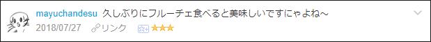 f:id:necozuki299:20180728153126p:plain