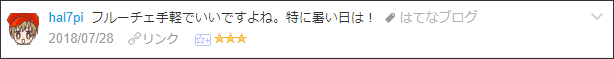 f:id:necozuki299:20180728153136p:plain