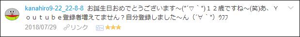 f:id:necozuki299:20180730015937p:plain