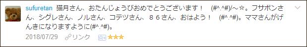 f:id:necozuki299:20180730015940p:plain