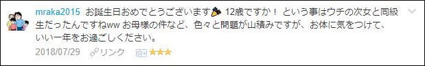 f:id:necozuki299:20180730015948p:plain