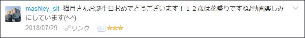 f:id:necozuki299:20180730015957p:plain