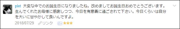 f:id:necozuki299:20180730020000p:plain
