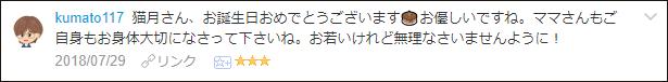 f:id:necozuki299:20180730020006p:plain
