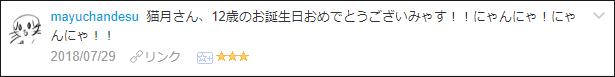 f:id:necozuki299:20180730020015p:plain