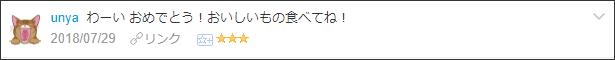 f:id:necozuki299:20180730020018p:plain