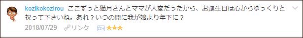 f:id:necozuki299:20180730020025p:plain