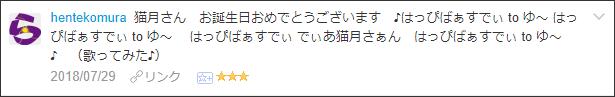 f:id:necozuki299:20180730020028p:plain